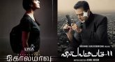 Kolamaavu kokila to clash with Vishwaroopam 2!