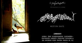 Merku Thodarchi Malai released on Aug 24