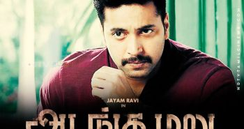 Jayam Ravi's Adanga Maru Jukebox revealed