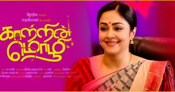 Kaatrin Mozhi Trailer is out!