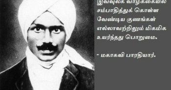 Birth anniversary of 'Mahakavi Bharati'