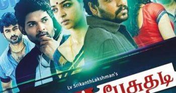 Chithiram Pesuthadi 2 Trailer