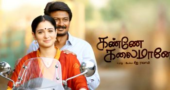 Kanne Kalaimaane sneak peek is Out!