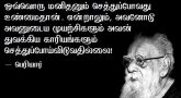 Father Periyar 45th Death anniversary