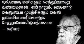Father Periyar 45th Death anniversary
