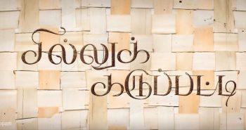 'Agam Thaanai' Single from Sillu Karuppatti