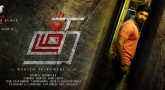 Thadam movie release date!