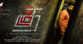 Thadam Sneak Peek is Revealed!