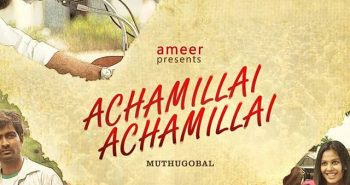 Actor Dhanush launched Achamillai Achamillai Teaser
