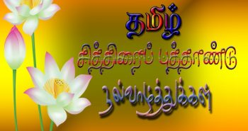 Happy Tamil New Year 2019