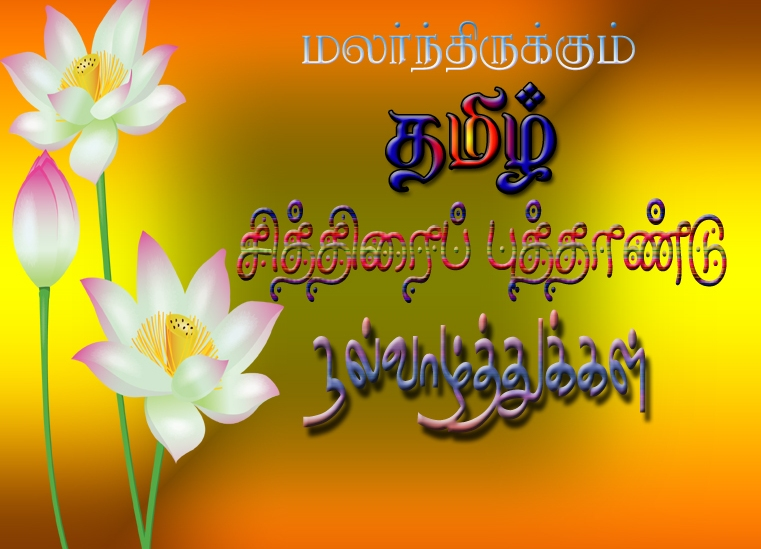 Happy new year 2019 wishes images in tamil